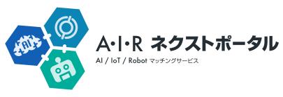 A・I・Rネクストポータル
